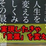 【書評レビュー】石田久二さんの著書『「言葉」が人生を変えるしくみ その最終結論。』がスピリチュアルを超越している件!