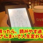 【感想レビュー】Kindle Paperwhiteを神推しする理由、メリットを語ろう!電子書籍なら読書が進むぞ!