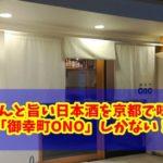 京都・河原町「御幸町ONO」絶品おでんと本格おばんざいを日本酒片手に味わえる和食バルがあった!