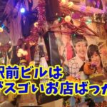 謎の珍スポット!梅田「大阪駅前ビル」は昭和感とクセがスゴい!「居酒屋1969」と「喫茶マヅラ」でランチタイムを満喫してきた!