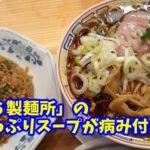 福島ラーメンの名店「サバ6製麺所」が梅田・大阪駅前第2ビルにキター!魚介たっぷりスープが病みつき必至や!