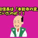 なぜ織田信長は本能寺にいたのか?!現在の場所、鉄砲・火薬との繋がりの秘密を暴く!