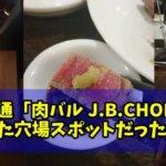 【口コミレビュー】梅田・東通商店街「肉バル J.B.CHOPPER」が味良し、雰囲気良しでリピート必至な件!