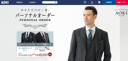 AOKIパーソナルオーダーメイドスーツ