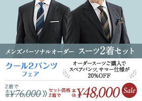 AOKIのパーソナルオーダーメイドスーツは2着48,000円