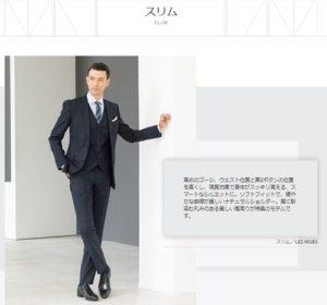 AOKIパーソナルオーダーメイドスーツのスリムタイプ