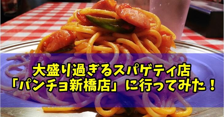 パンチョ新橋店