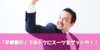 洋服の青山、AOKIの「早朝割引」でスーツを激安で買う方法!