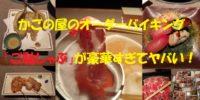 【口コミレビュー】かごの屋の「ご馳しゃぶ」がしゃぶしゃぶ、寿司が食べ放題で凄いから行っておけ!