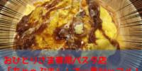おひとりさまでパスタ!神戸・三宮でB級グルメ「1人専用のスパゲティ専門店」を発見したぞ!
