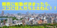 大阪・関西に転勤・引越のサラリーマン必見!交通の便、治安、教育で分析、住みやすい街はココ!
