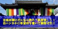 受験生は合格祈願に大阪・堺「家原寺」に行っておけ!白ハンカチで神頼みや!