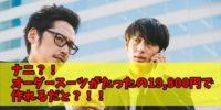 まだ青山、アオキで買ってるの?!!オーダースーツSADA(佐田)が安すぎて神!着てみた感想を聞け!