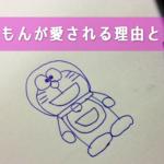 人気アニメ・ドラえもんが各世代に愛される理由とは?!