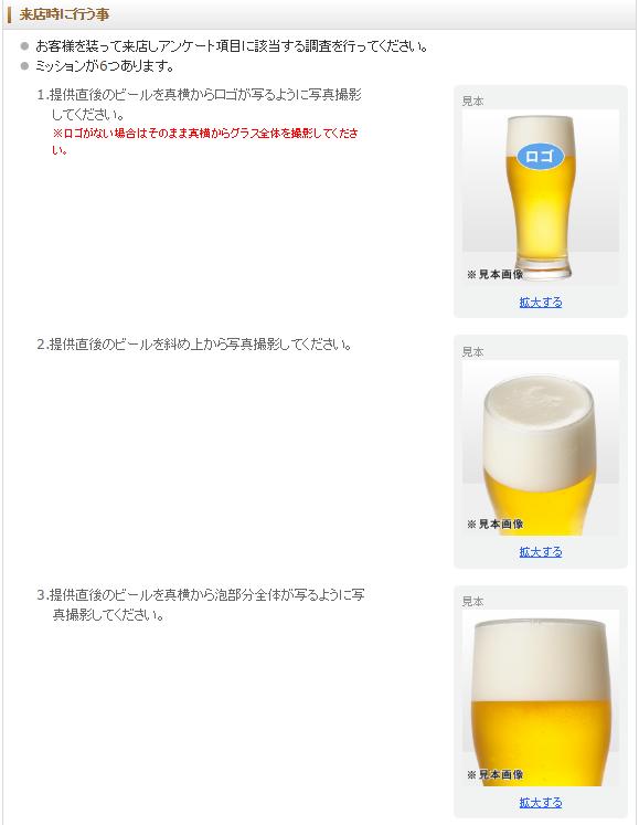 ビール調査