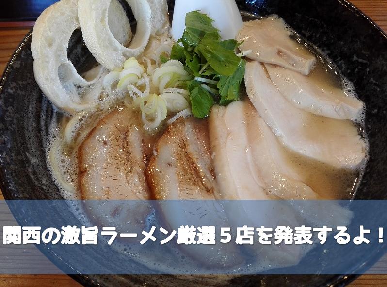 関西ラーメン