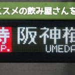 大阪・梅田 おひとりさまで楽しめるオススメの居酒屋・バル、ベスト5を発表するよ!