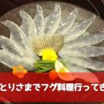 「ひとりフグ」を神戸で満喫!てっさ、鍋・・おひとりさまで行ってきた!