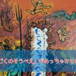 【絵本レビュー】超オススメ!「じごくのそうべえ」が鉄板でウケる!大人も笑える地獄絵本の魅力とは?