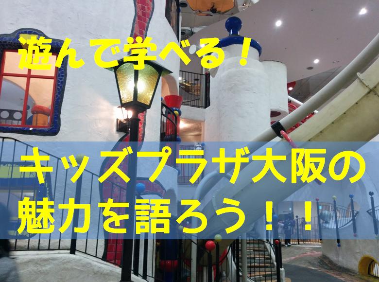 キッズプラザ大阪2