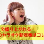 【40代男性のカラオケ新定番!】盛り上がる曲・人気ランキングベスト5はコレだ!