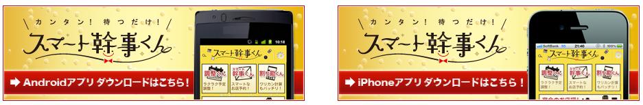 スマート幹事くんアプリ