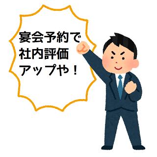business_serifu_man2