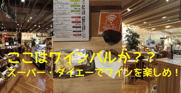 ワインバル2