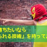 イジられ上手は人生の達人!上島竜兵、出川哲朗に学ぶ、人間関係を10倍良くする方法とは?!