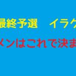 10月6日W杯最終予選【日本 VS イラク】予想スタメンはこれ!目を覚ませ!ハリルジャパン!