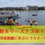 関西でカヌーするならココ!芦屋「兵庫県立海洋体育館」が手ぶら&激安で体験できる!