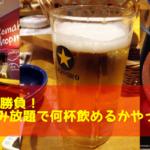 大阪・梅田「ローマ軒」30分ビール飲み放題500円で何杯飲めるかやってみた!