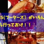 大阪・HOOTERS(フーターズ)に行ったーズ!楽しみ方、オススメのメニューを口コミレビュー!