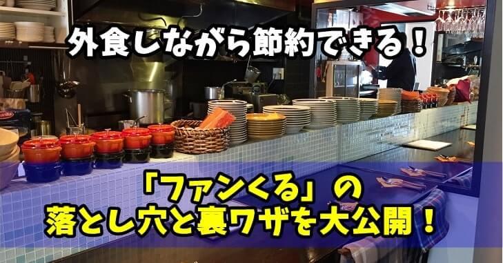 ファンくる必勝法と口コミ評判を暴露!