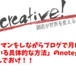 サラリーマンがブログで月10万円稼ぎたいならこのnote記事を読め!プロブロガー・ヨスさんも推薦の記事をレビュー!