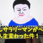 絵・イラスト初心者がWacom(ワコム)のペンタブ買うべきメリットとは?!