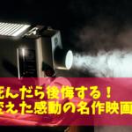 泣ける!感動ドラマ映画ベスト5はコレ!人生観が変わるオススメ作品を語ろう!