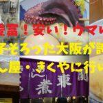 大阪・玉造「関東煮きくや」行列上等!名物おでんが安くて、旨くて反則やろ!!