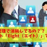 名刺管理はスマホアプリ「Eight(エイト)」に丸投げ!営業マンの顧客管理は時間・手間を掛けるな!