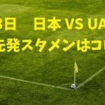 3月23日W杯最終予選【日本 VS UAE】予想先発スタメンはコレ!本田は老害!ハリルよ、選択を誤るな!