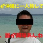 40過ぎのおっさんが男一人旅で沖縄行って美ら海水族館に感動した話!誰が興味あんねん!