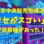 ビックリ!ジュースが10円の「クセがスゴい」激安自販機が大阪市中央卸売市場近くにあった!!