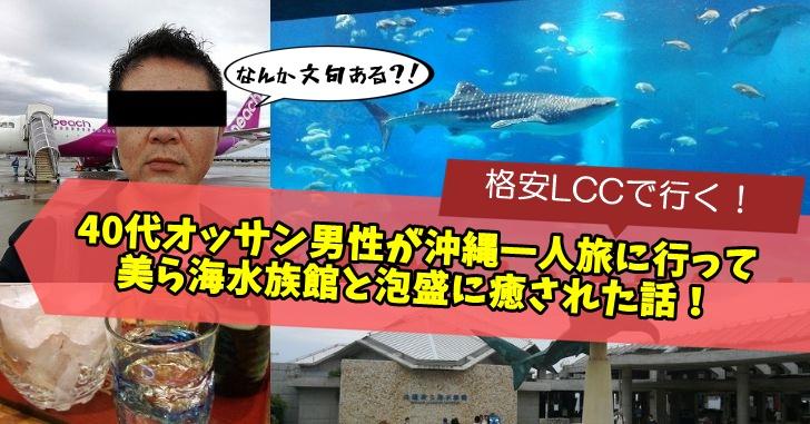 沖縄一人旅に40代オッサン男性が行って美ら海水族館と泡盛に癒された!