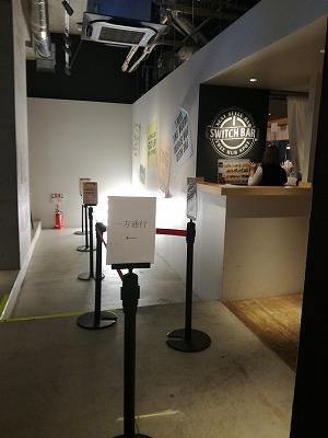 スイッチバー梅田茶屋町店の入り口