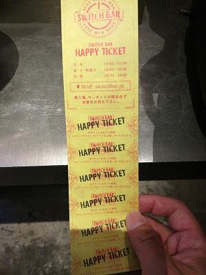 ハッピーアワー専用のチケット