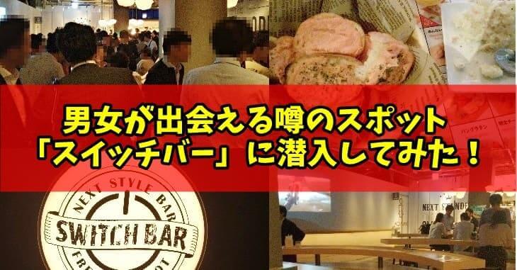 大阪の出会いスポット「スイッチバー梅田茶屋町店」に行ってきたから体験談を話そう!