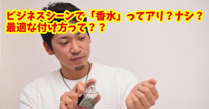 香水ってアリ?!ビジネスシーンに適した効果的な香水の付け方とは?