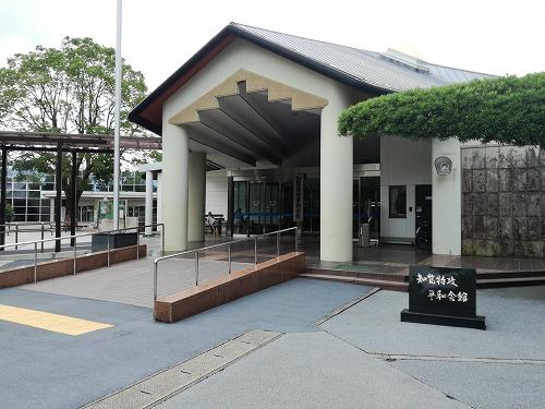 知覧特攻平和記念館の外観