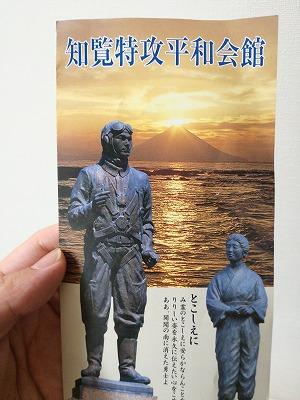 知覧特攻平和記念館のパンフレット