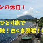 「鹿児島・指宿」オッサンの男一人旅!砂蒸し風呂を体験レビュー!「民宿たかよし」と「たまて箱温泉」が最高だった!